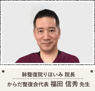 躰整復院りほいみ 院長 からだ整復会代表 福田 信秀 先生
