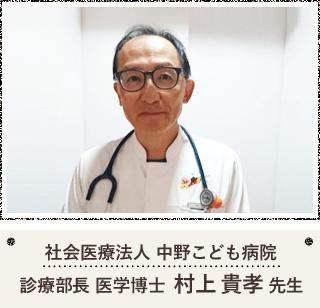 社会医療法人 中野こども病院 診療部長 医学博士 村上 貴孝先生
